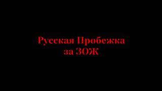Vene jooks Tartus/Русская пробежка в Тарту