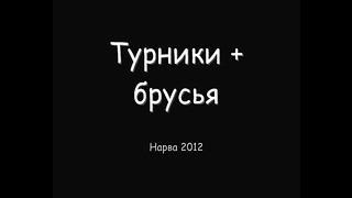 Турники+Брусья.Нарва 2012
