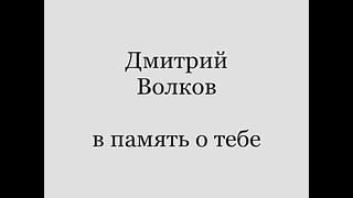 памяти Дмитрия Волкова Эстония, Нарва