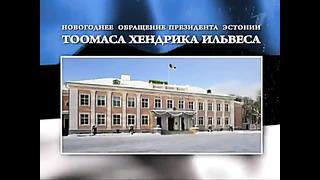 Новогоднее обращение президента Эстонии (2011-2012) RUS