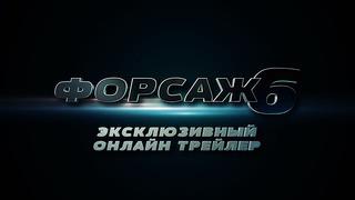 Форсаж 6 — Русский трейлер! (HD)