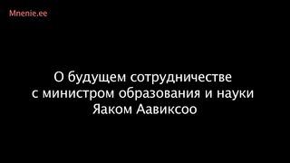 Михаил Кылварт о работе с Яаком Аавиксоо