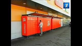 Почтовые автоматы набирают популярность