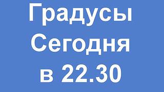Градусы в Таллине! Концерт в 22.30!!!!!!!!