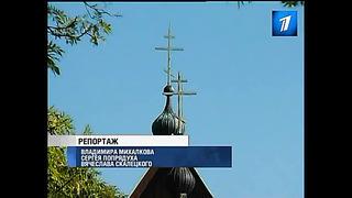 Церкви св. Николая в Копли исполняется 100 лет