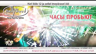 Танцевальный Pай 61 (Tantsuparadiis 61) _ НОВОГОДНЕЕ ГУЛЯНЬЕ ,10 января в клубе HOLLYWOOD - рекламa