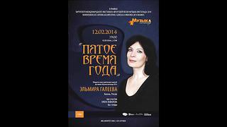 Анонс о концерте Эльмиры Галеевой в Тарту, 12 02 14