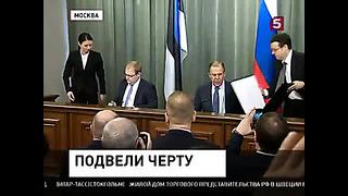 Россия и Эстония закрыли территориальный вопрос