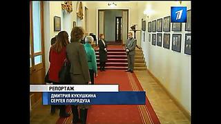 В Центре русской культуры открыта выставка, посвященная Пакту Рериха