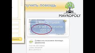 МММ платит! Наталия Эстония получила 580 EUR