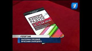 Стартовал театральный фестиваль _Радуга в странах Балтии