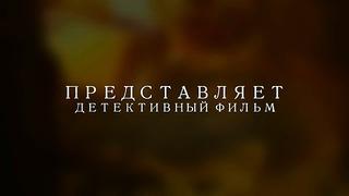 ПОХИЩЕНИЕ ID-КАРТ Atlasnet Pictures_) представляет фильм из серии _неКриминальный Таллинн_