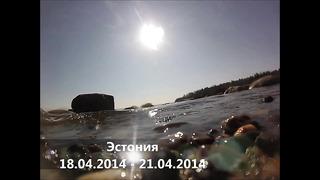Эстония 18.04.14 - 22.04.14