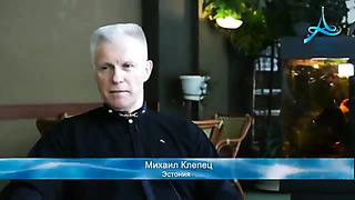 Почему я с Атлантис Михаил Клепец, Эстония