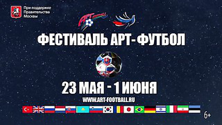 24.05.2014, _Art-football_ Россия - Эстония 2_0 _ Russia - Estonia 2_0