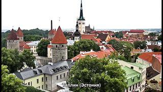 Таллин (Эстония) (потрясяющее видео)