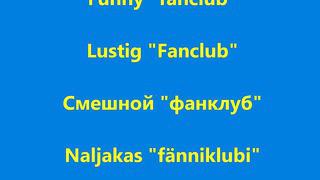 Тодес отдыхает Funny _fan club_ Lustige _Fanclub_ Смешной _фанклуб_ Naljakas _fänniklubi